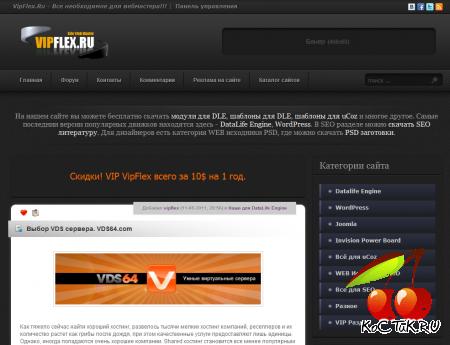 Шаблон VipFlex для dle 9.3 (rip)