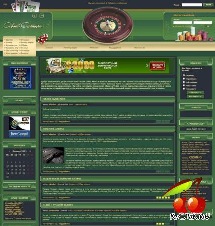 Шаблон казино, азартныx игр для DLE
