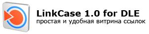 Модуль LinkCase 1.2 - Витрина ссылок для DLE