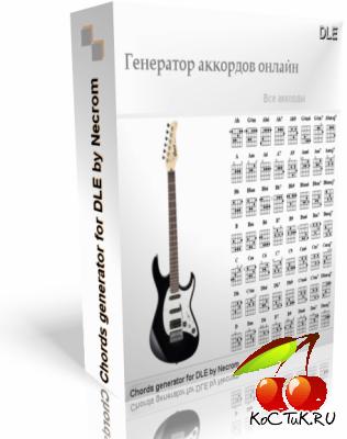 Генератор аккордов