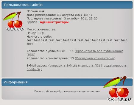 Адаптированный Шаблон ucoz-info для DLE 9.5