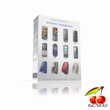 Модуль каталог мобильных телефонов v2.1 для dle