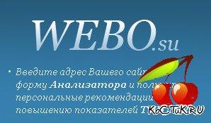 Обзор сервиса  по повышению тИЦ и PR webo.su