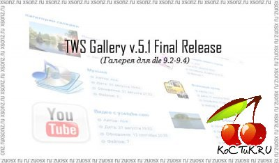 TWS Gallery v.5.1 Final Release