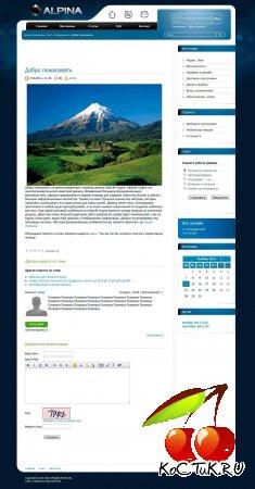 Шаблон Alpina для DLE 9.4