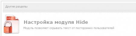 Hide v.5.4 Final release