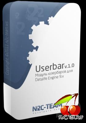 Модуль Userbar 1.0