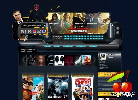 Шаблон онлайн кинотеатра Kino2d