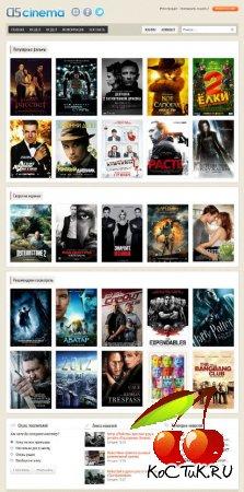 шаблон D5-cinema