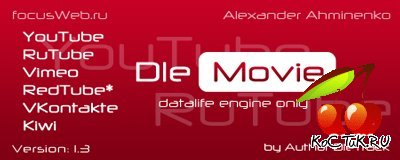 DleMovie 1.3 Nulled