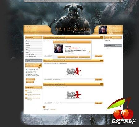 Шаблон skyrimgo для DLE 9.5