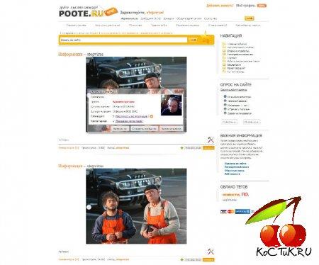 Шаблон Poote для DLE 9.5