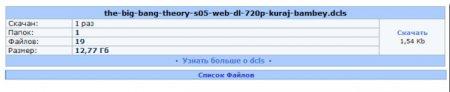 Модуль псевдо торрент трекер +DCLS v1 для DLE 9.5