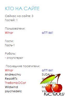модуль онлайн для dle 9.5