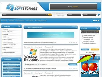 Шаблон Soft Storage для DLE 9.6