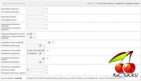 HTML карта сайта для DLE 2.0