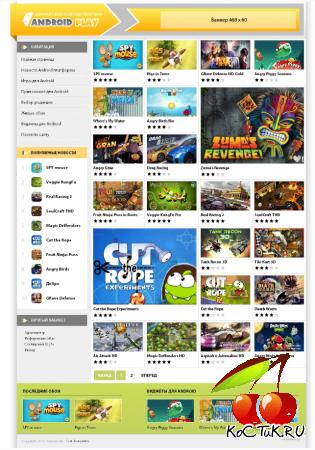 Шаблон AndroidPlay для DLE 9.6