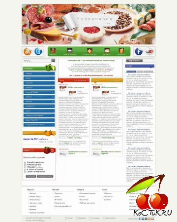 Шаблон Kulinar для DLE 9.6 + PSD