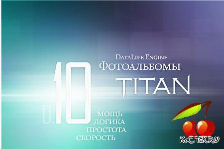Фотоальбомы для DataLife Engine 0.10