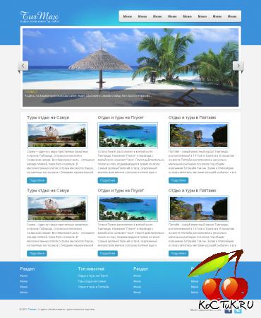 Туристический шаблон Turmax для DLE 9.6