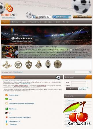 Спортивный шаблон Totbet для DLE 9.6
