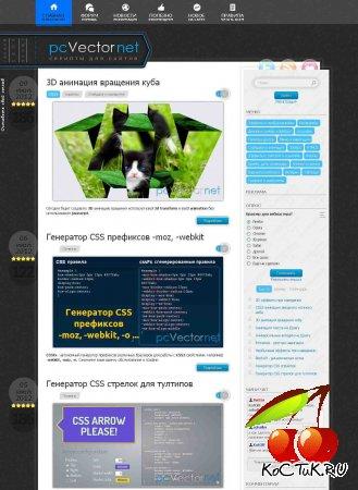 Блоговый шаблон Vector для DLE 9.6