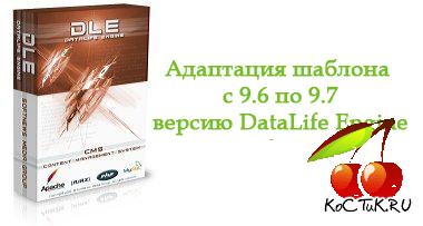 Адаптация шаблона DLE 9.6 под DLE 9.7