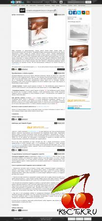 Шаблон Cafry для DLE 9.6