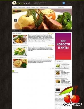 Кулинарный шаблон CocoFood со слайдером
