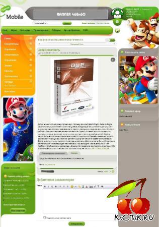 Шаблон Gmobi для DLE 9.7