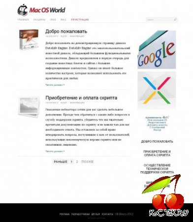 Шаблон Mac OS World для DLE 9.7