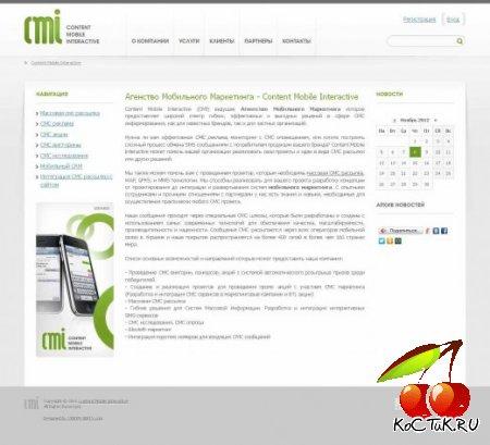Шаблон CMI для DLE 9.7