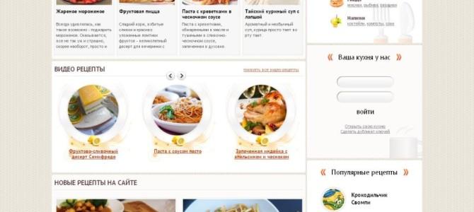 Шаблон Elegant Chef для DLE 11.0