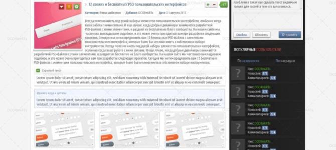 Красивыйшаблон Coderlaba (Proskript) для DLE 12.1