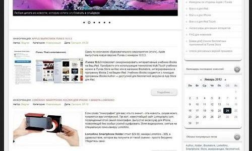 шаблон iTemplate для DLE 13.2 новостей про продукцию iPhone