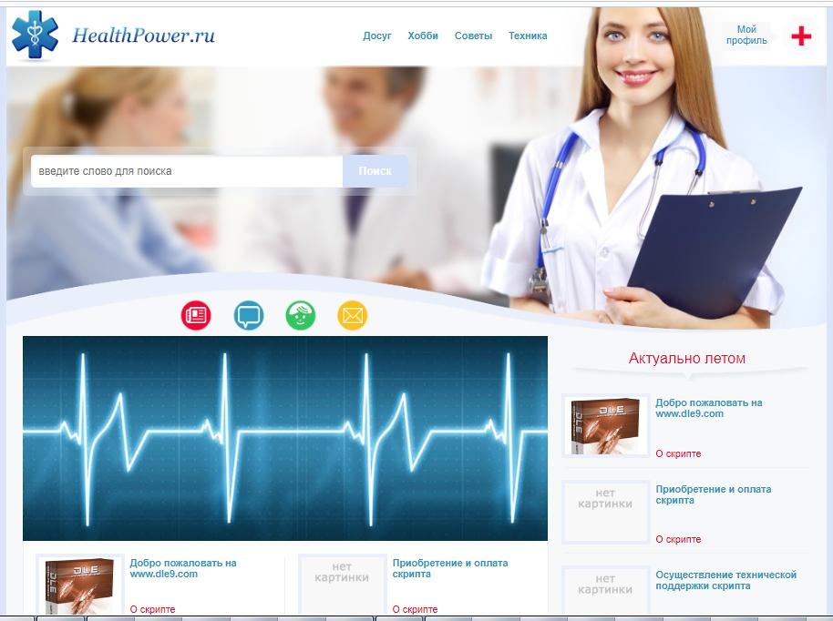 Шаблон Health Power для DLE 13.3