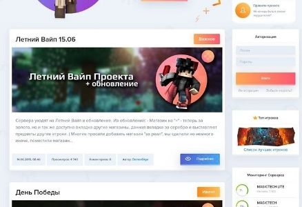 Шаблон Minecraft projects для DLE 13.3