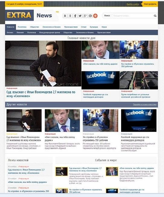 Шаблон EXTRA NEWS для DLE 13.3