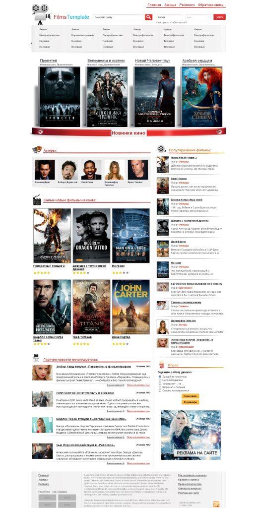 Шаблон FILMSTEMPLATE ДЛЯ DLE 13.3