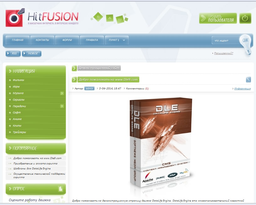 Шаблон HitFusion для DLE 13.3