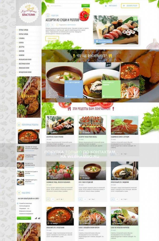 Кулинарный властелин для DLE 14.0
